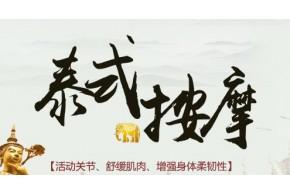 温州周天健康养生管理有限公司